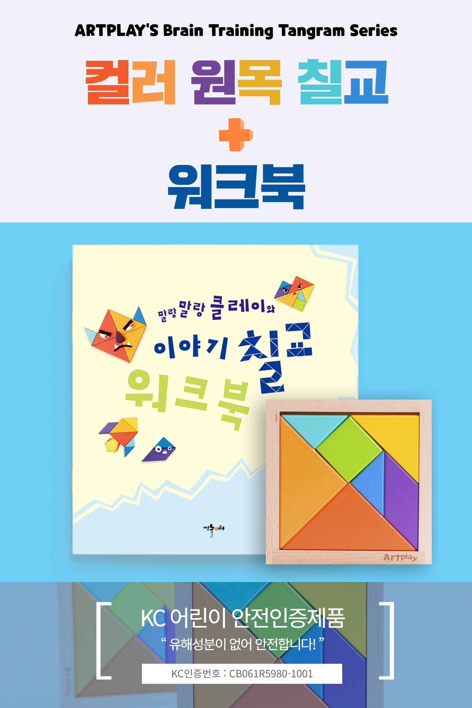 컬러 원목 칠교 + 워크북 세트 상품