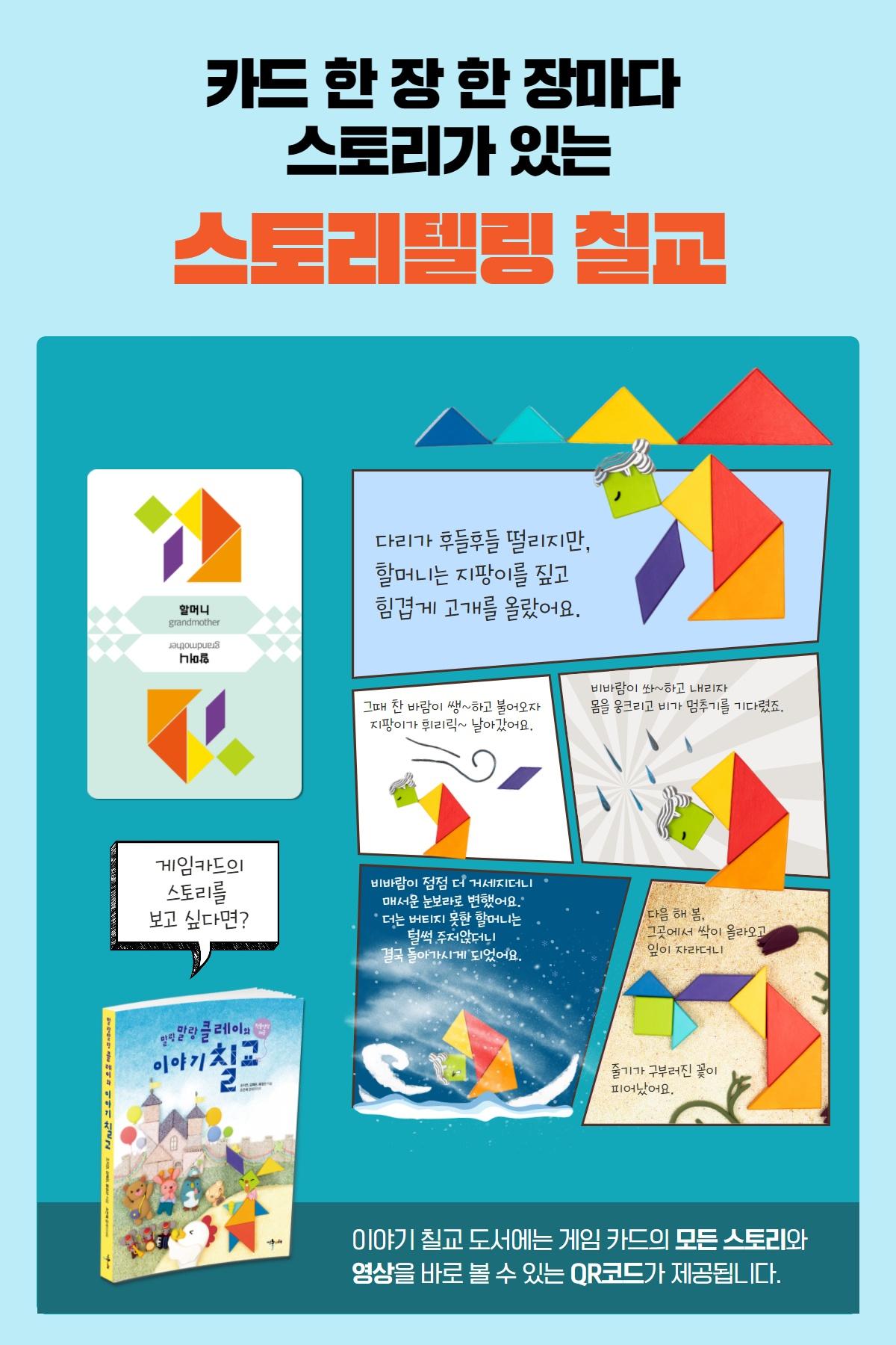 이야기칠교 도서 소개